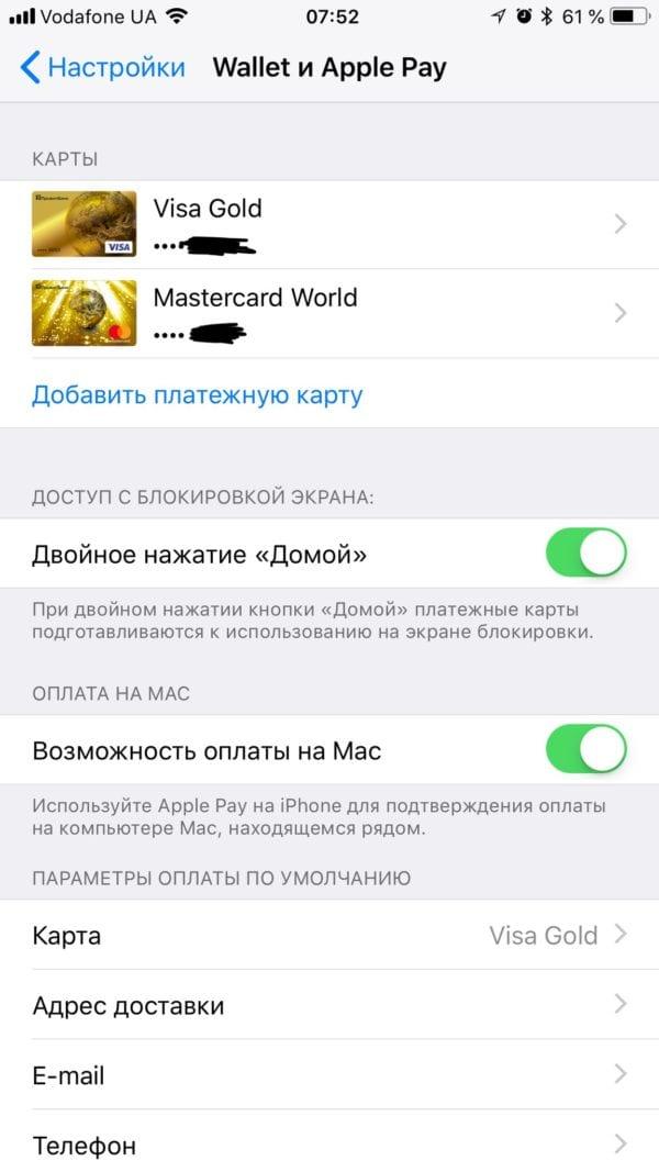 Apple Pay Ukraine