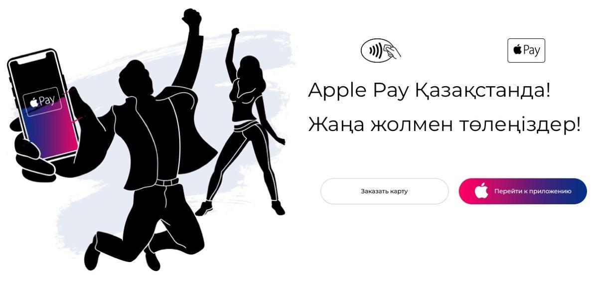 apple pay kazakhstan 1 - Apple Pay štartuje v Belgicku a Kazachstane